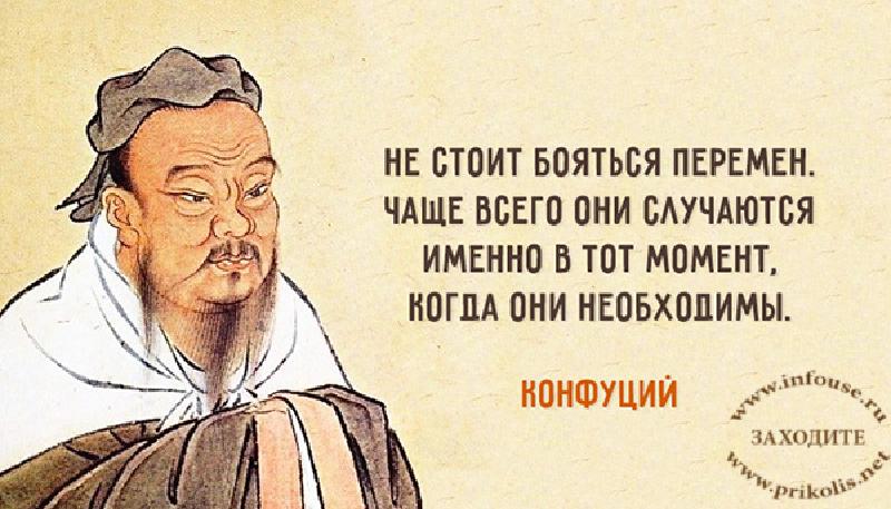 конфуций перемены