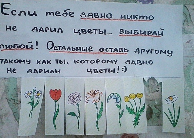 объявление дарю цветы